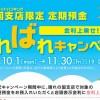 中国銀行の「晴れの国支店」限定キャンペーンには100万円ポンと預けよう