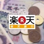 楽天銀行と他のネット銀行の金利・ATMサービスを比較【2014年6月】