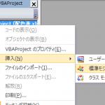 VBAで標準モジュールを追加