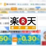楽天銀行に超短期定期預金1週間0.50%が登場!最適な預入額は135,572円!
