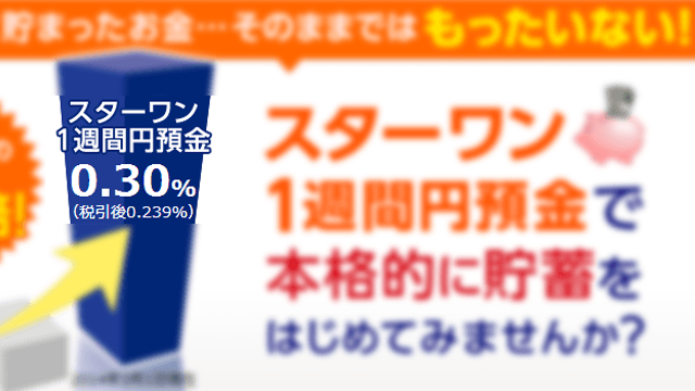 tokyo-star-1-timedepo-rate-up-201403
