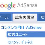 日本語URLのページでGoogle Adsenseがもーれつに重くなる