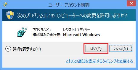 UAC(ユーザーアカウント制御)のダイアログがでたら[はい]をクリック