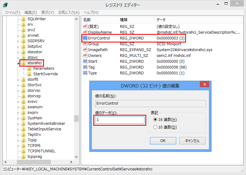 ErrorControl をダブルクリックして値を 0 に変更する