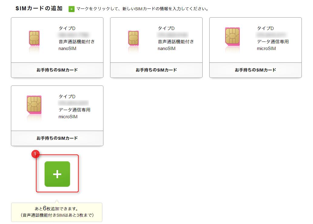 SoftbankからIIJmioファミリーシェアプランにSIM追加でMNP転入してみ ...