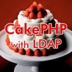 CakePHP 2 で ActiveDirectory に LDAP 認証する