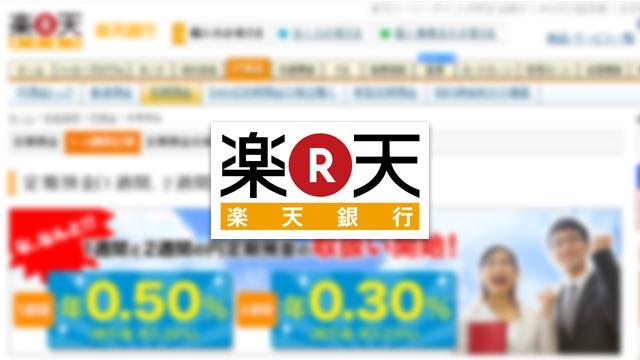 optimize-net-rate-of-rakuten-ginko-1-week-timedepo