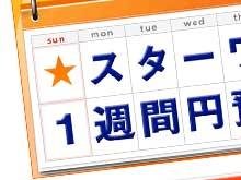 tokyo-star-1-timedepo