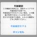 iPhone 6/6 Plus+MVNO(IIJmio)でLINEの年齢確認を回避するには