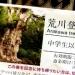 屋久島の旅 3日目 いざ縄文杉へ